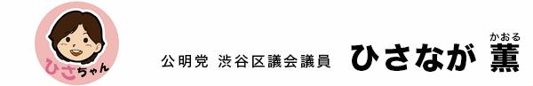 ひさなが 薫(かおる)ホームページ